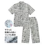パジャマ メンズ リップル 総柄 プリント 半袖 前開き シャツ +7分丈 パンツ M/L ニッセン