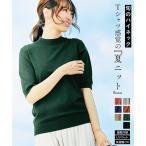 セーター ニット レディース 洗える UVカット 接触冷感 プチ ハイネック 半袖 夏 S/M/L/LL ニッセン nissen