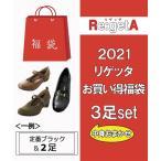 福袋 靴 レディース リゲッタ お楽しみ 2021 23.0〜23.5/25.0〜25.5cm ニッセン nissen