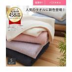 バスタオル 乾きやすい 超薄手 5枚セット デイリーシリーズ 約60×120cm ニッセン nissen
