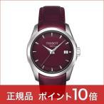 ティソ TISSOT レディース 腕時計 Couturier クチュリエ T0352101637100 ポイント10倍