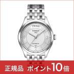 ティソ TISSOT メンズ 腕時計 Tワン T0384301103700 自動巻 ポイント10倍