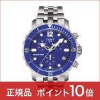 ティソ TISSOT メンズ 腕時計 シースター1000 クオーツ T0664171104700 ダイバー ポイント10倍