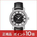 ティソ TISSOT メンズ 腕時計 ブリッジポート パワーマチック80 T0974071605300 自動巻 ポイント10倍