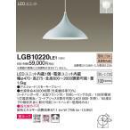 LEDペンダントLGB10220LE1(引掛シーリング方式)スモーキーブルーパナソニックPanasonic