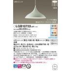 (ライコン別売)(半埋込)LEDペンダントLGB10722LU1(調色)スモーキーグリーン(電気工事必要)パナソニックPanasonic