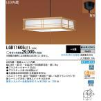 LED和風ペンダントLGB11605LE1(昼光色)(プルスイッチ)(引掛シーリング方式)パナソニック(Panasonic)