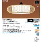 LED和風ペンダントLGB12606LE1(昼光色)(プルスイッチ)(引掛シーリング方式)パナソニック(Panasonic)
