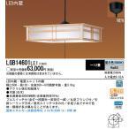 和風LEDペンダントLGB14601LE1(引掛シーリング方式)パナソニックPanasonic