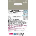 LEDダウンライトLGB73300LE1(電気工事必要)Panasonicパナソニック