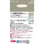 LEDダウンライトLGB73301LE1(電気工事必要)Panasonicパナソニック
