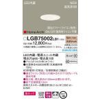 (ライコン別売)LEDダウンライトLGB75002LB1(電気工事必要)Panasonicパナソニック