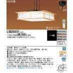 LED和風ペンダントLGBZ8201(引掛シーリング取付・調色タイプ)パナソニックPanasonic