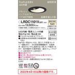 パナソニック  (防雨型)軒下用ダウンライトLRDC1101VLE1  FreePaお出迎 フラッシュ+段調光省エネ型(60形)拡散(温白色)(電気工事必要)Panasonic