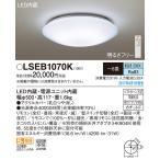 LEDシーリングライト(〜8畳用)(昼白色)LSEB1070K(カチットF) (LGBZ1257K相当品)パナソニックPanasonic