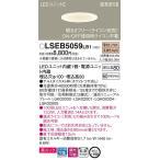 (ライコン別売)LEDダウンライト60形(拡散)(電球色)LSEB5059LB1(電気工事必要) (LGB73302LB1相当品)パナソニックPanasonic