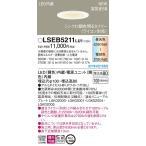 (ライコン別売)LEDダウンライト(拡散)(調色)LSEB5211LU1(電気工事必要)  (LGB71050LU1相当品)パナソニックPanasonic