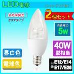LED電球 シャンデリア型 40W形相当 電球色 昼白色 550lm シャンデリア用LED電球E12 E14 E17 E26 口金 クリア電球 全配光 2個セット