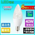 LED電球 シャンデリア型 40W形相当 電球色 昼白色 550lm シャンデリア用LED電球E12 E14 E17 E26 口金 クリア電球 全配光 6個セット