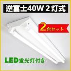 直管LED蛍光灯用照明器具 逆富士型 40W形2灯用 LED蛍光灯一体型 LEDベースライト型 LED蛍光灯照明器具 LED蛍光灯ランプ付き【2台セット】