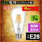 LEDフィラメント電球 エジソン電球 LED電球 60W相当 E26 クリアタイプ 全方向型 LED透明電球 ledクリア電球 電球色 昼光色 4個セット
