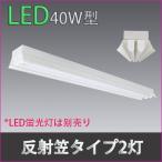 LED蛍光灯器具 笠付40W形器具2灯式 照明器具 天井 ベース照明 led蛍光灯 40w 120cm G13 LEDベースライト シーリングライト 施設用