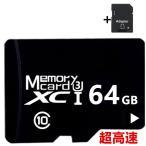 microsdカード 64GB Class10 メモリカード Microsd クラス10 SDXC マイクロSDカード スマートフォン デジカメ 超高速UHS-I U3 SDカード変換アダプター付き