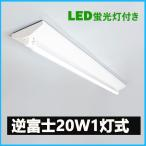 LED蛍光灯器具 逆富士型 20W形1灯用 led蛍光灯 器具一体型 LEDベースライト型 led蛍光灯 20w形直管付き
