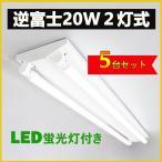 直管LED蛍光灯用照明器具 逆富士型 20W形2灯用 LED蛍光灯一体型 LEDベースライト型 LED蛍光灯照明器具 LED蛍光灯ランプ付き 5台セット