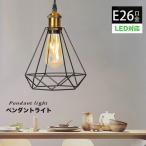 ペンダントライト 1灯 ダクトレール用照明 ダイニング照明 食卓用 北欧 おしゃれ   LED対応 キッチン 照明器具 リビング用 居間用 おしゃれ