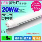 LED蛍光灯 20w形 昼光色 昼白色 電球色  led直管蛍光灯T8 58cm  G13口金  20W形相当 FL20S  直管LEDランプ 色選択