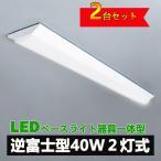 LED蛍光灯器具一体型逆富士形 ledベースライト 40w 2灯 逆富士形 天井直付け led蛍光灯40W 2灯相当 125cm 5200LM 2台セット