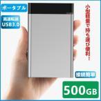 外付けHDD 500GB  ポータブル型 4k対応テレビ録画 PC パソコン mac対応 USB3.1/USB3.0用 HDD 2.5インチ 持ち運び 簡単接続 ハードディスク 最安値に挑戦