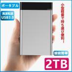 外付けHDD 2TB  ポータブル型 4k対応テ