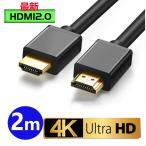 HDMIケーブル 2m Ver.2.0b フルハイビジョン HDMI ケーブル 4K 8K 3D 対応 2.0m 200cm  HDMI20T