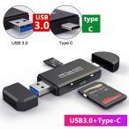 カードリーダー USB3.0マルチカードリーダー SDカード /マイクロSD 両対応 USB3.0/Type-C 超高速データ転送