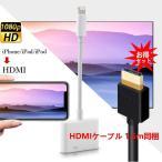 特別セット i-Phone HDMI 変換ケーブル  HDMI アダプタ  i-Phoneテレビ変換ケーブル  i-Phone i-Pad ipod 対応+ HDMIケーブル1.5m SET販売