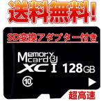 microsdカード128GB Class10 メモリカード Microsd クラス10 SDXC マイクロSDカード スマートフォン デジカメ 超高速UHS-I U3 SDカード変換アダプター付き