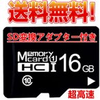 microsdカード 16GB Class10 メモリカード MicroSDHC クラス10 マイクロSDカード  超高速転送 SDカード変換アダプター付き