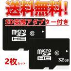 マイクロsdカード 32gb 2枚セット Class10 メモリカード Microsd クラス10 SDHC マイクロSDカード  超高速UHS-I U1 SDカード変換アダプター付き