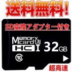 microsdカード32GB Class10 メモリカード Microsd クラス10 SDHC マイクロSDカード スマートフォン デジカメ 超高速UHS-I U3 SDカード変換アダプター付き