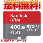 microsdカード 400GB SanDisk サンディスク microSDXC 100MB/秒 アプリ最適化 A1対応 UHS-1 超高速 海外向けパッケージ SDカード変換アダプター付き 送料無料