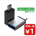 NISSIN精品工房で買える「USB Type C to USB 3.0 変換アダプタ iPad Pro MacBook Pro Sony Xperia XZ/XZ2 Samsung USB C to USB 3.1超高速データ転送 お試し用」の画像です。価格は1円になります。