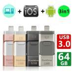 USB3.0メモリ 64GB USBメモリ iPhone/Android/PC対応 フラッシュドライブ iPhone iPad Lightning micro Android パソコン用USBメモリ最安値