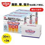 日清食品 トリプルバリア プレーン ボリュームパック(90本入)/ 機能性表示食品 サイリウム 中性脂肪 血糖値 血圧