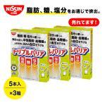 日清食品 トリプルバリア 青りんご味 (5本入×3セット) / 機能性表示食品 サイリウム 中性脂肪 血糖値 血圧