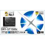 在庫あり ユピテル YUPITERU(ユピテル) FULL HD高画質ドライブレコーダー DRY-ST1500c
