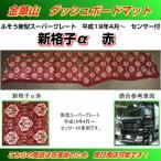 ダッシュマット 金華山 新格子α赤 新型スーパーグレート(H19/04〜) センサー付車