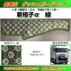 ダッシュマット 金華山 新格子α緑 いすゞ新型ギガ (H27/11〜)