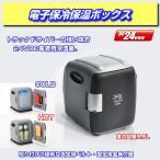 24V専用コンパクト電子保冷保温ボックス